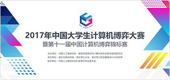 2017年中国大学生计算机博弈大赛暨第十一届中国计算机博弈锦标赛