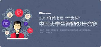 """2016年第六届、2017年第七届""""华为杯""""中国大学生智能设计竞赛"""