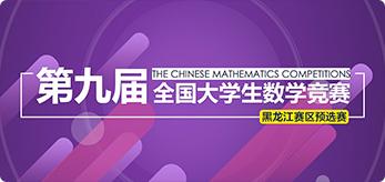 第八、第九届全国大学生数学竞赛黑龙江赛区