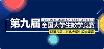 第八、第九届全国大学生数学竞赛山东赛区