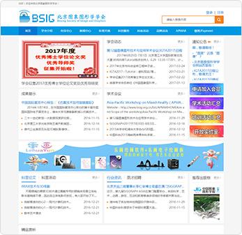 北京图象图形学学会