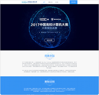 2017中国高校计算机大赛—大数据挑战赛