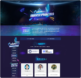 2015年Codercup编程大赛