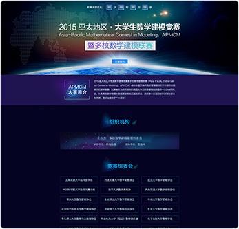 2015亚太地区大学生数学建模竞赛