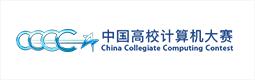 中国高校计算机大赛