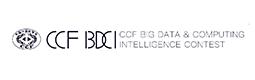CCF大数据与计算智能大赛