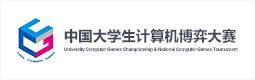 中国大学生计算机博弈大赛