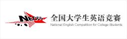 全国大学生英语竞赛
