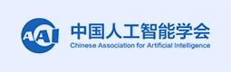 中国人工智能学会