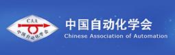 中国自动化学会