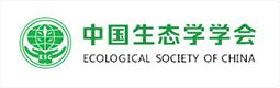 中国生态学学会