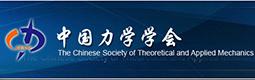 中国力学学会