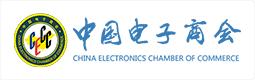 中国电子商会