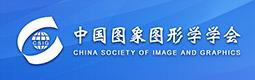 中国图象图形学学会