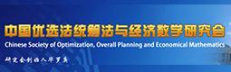 中国优选法统筹法与经济数学研究会