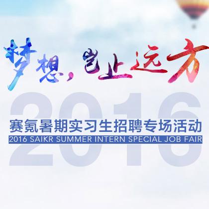 2016赛氪暑期实习生招聘专场